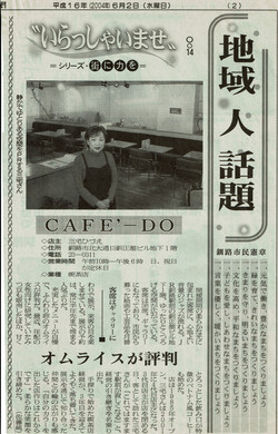 2004-6-2釧路新聞