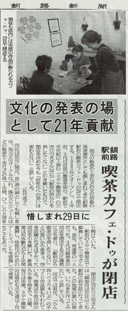 2006-3-25釧路新聞