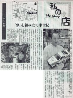 2003-5-13北海道新聞夕刊