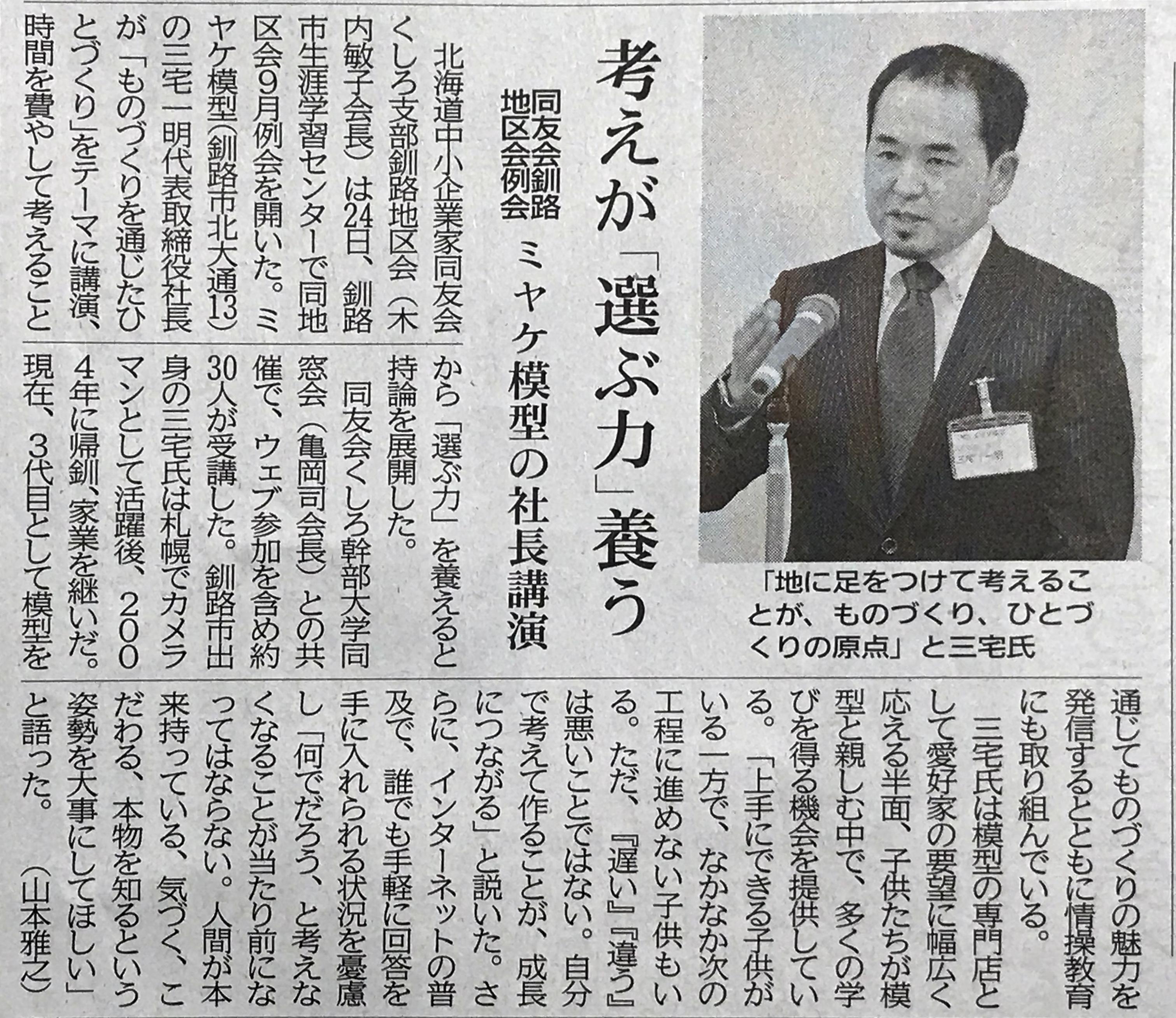 2020-9-28釧路新聞