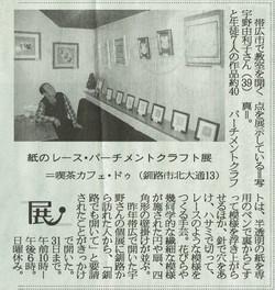 2006-1-20北海道新聞夕刊