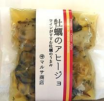 牡蠣のアヒージョ
