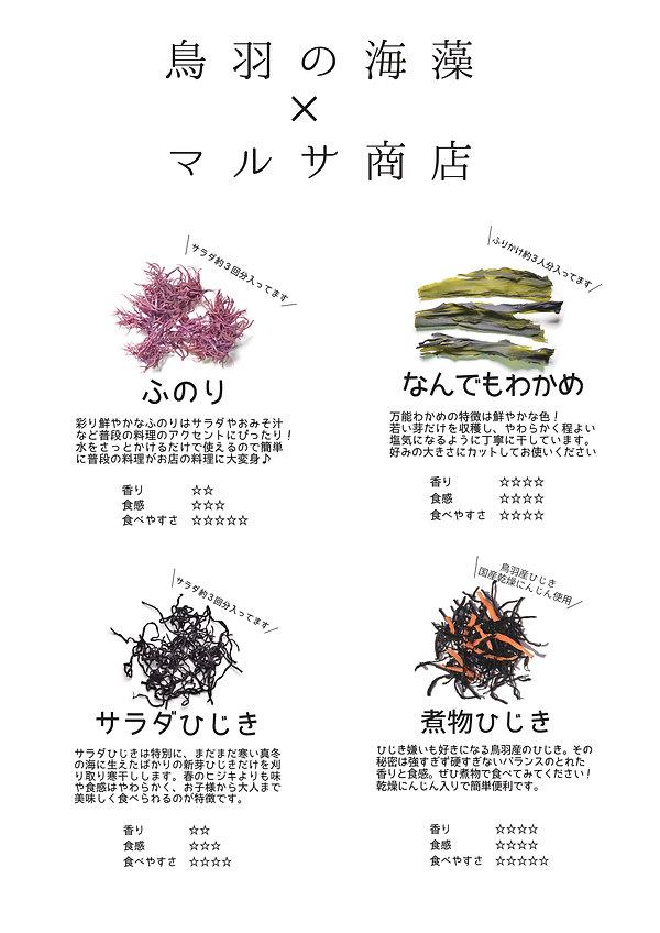 海藻、鳥羽、ふのり、ひじき