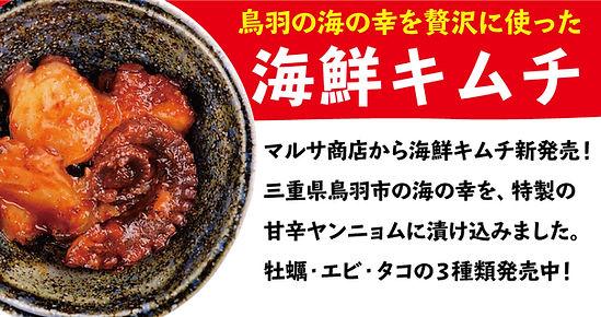 海鮮キムチ新発売.jpg