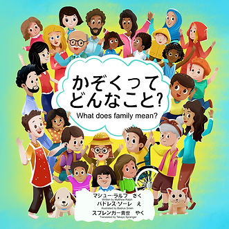Front cover_Japanese bilingual.jpg