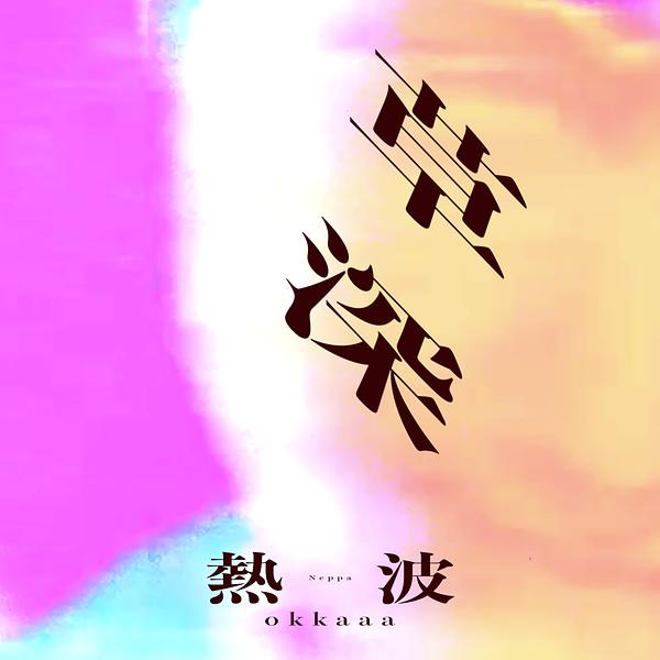 熱波syousetsucover02.png