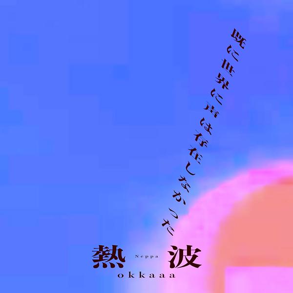 熱波syousetsucover01.png