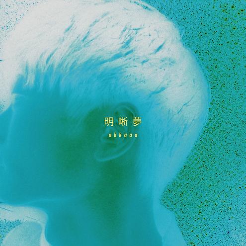 明晰夢_cover.png