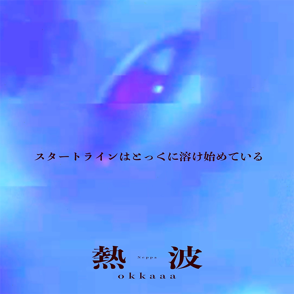 熱波syousestucover03.png