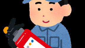 ボッタクリ消防設備業者に注意