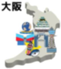 大阪観光地図.jpg