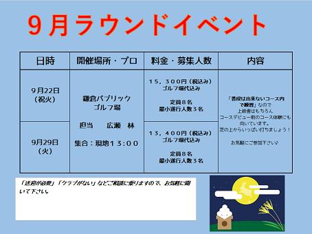 9月ラウンドイベント日程決まりました。
