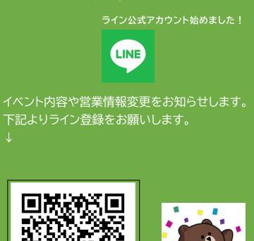 ライン公式アカウント作成!