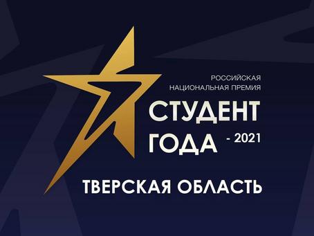 В Твери завершился региональный этап Всероссийской национальной премии «Студент года – 2021»
