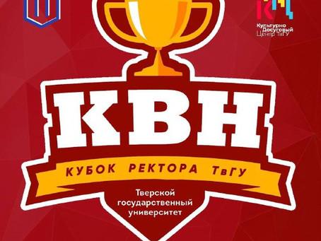 В ТвГУ определят финалистов Студенческой лиги КВН «Кубок ректора»