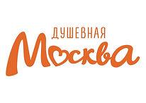 Душевная-Москва-LOGO.JPG