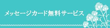 メッセージカード.jpg