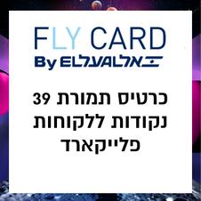 כרטיס תמורת נקודות ללקוחות פלייקארד לספייס פנטזי