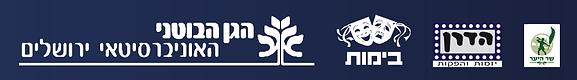 לוגואים חלק תחתון.png