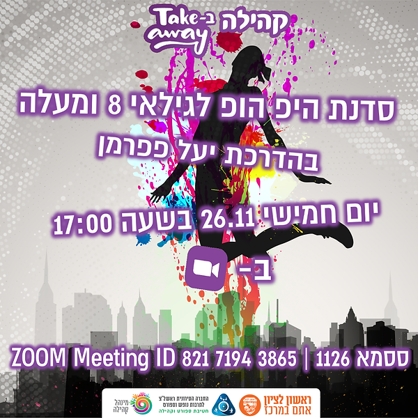 PNG באנר היפ הופ בזום 26-11-2020.png