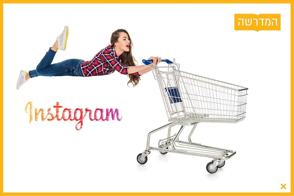 קניות באינסטגרם | DIFF שיווק דיגיטלי | המדרשה לשיווק דיגיטלי | INSTAGRAM