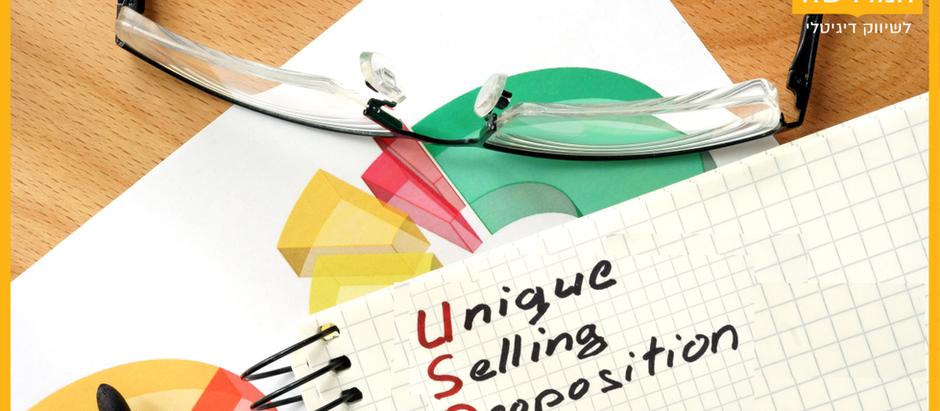 תועלת אחת יחידה ומיוחדת שמבדלת את העסק שלכם מכולם | USP