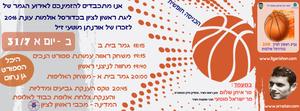 ההזמנה לאירוע הגמר ב 31/7