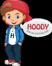 Hoody_Logo_14_07_19.png