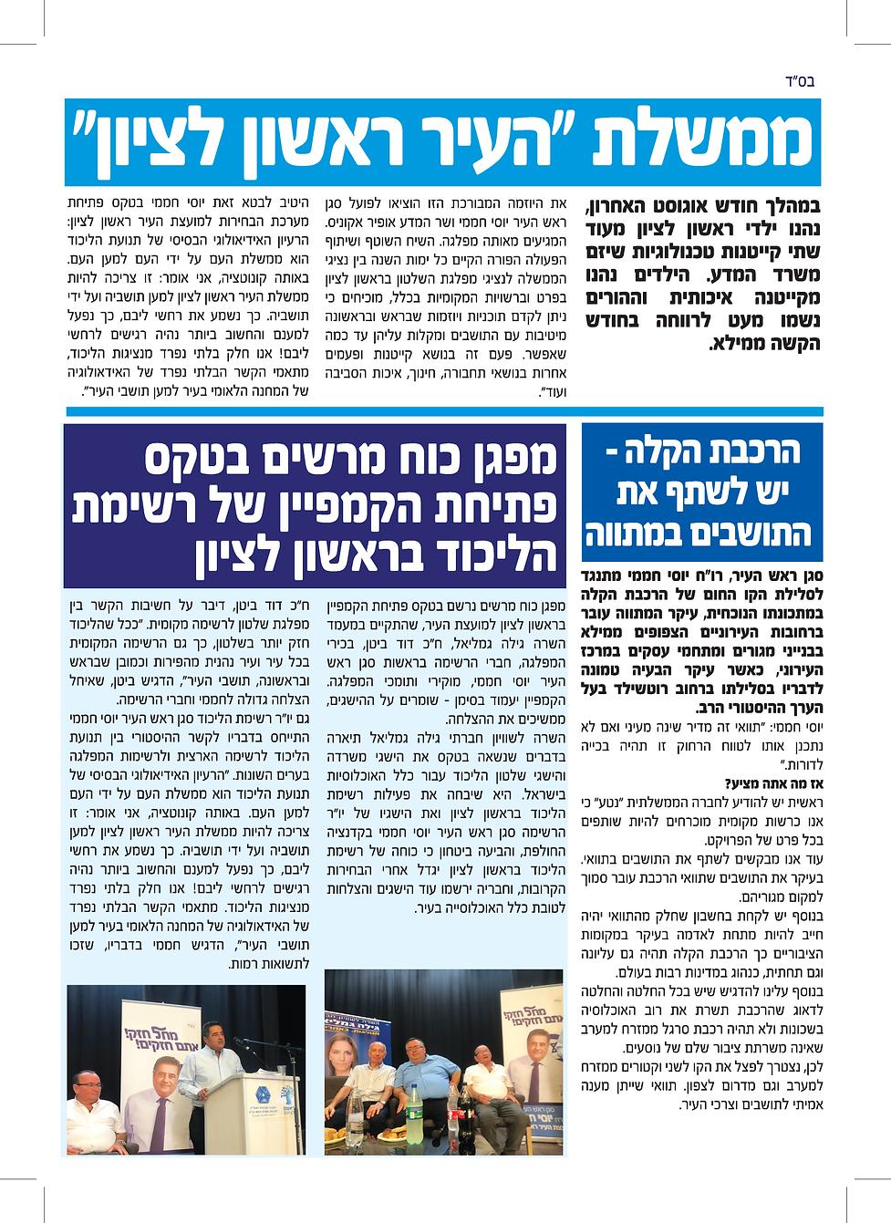 העיתון שלם_Page_3.png