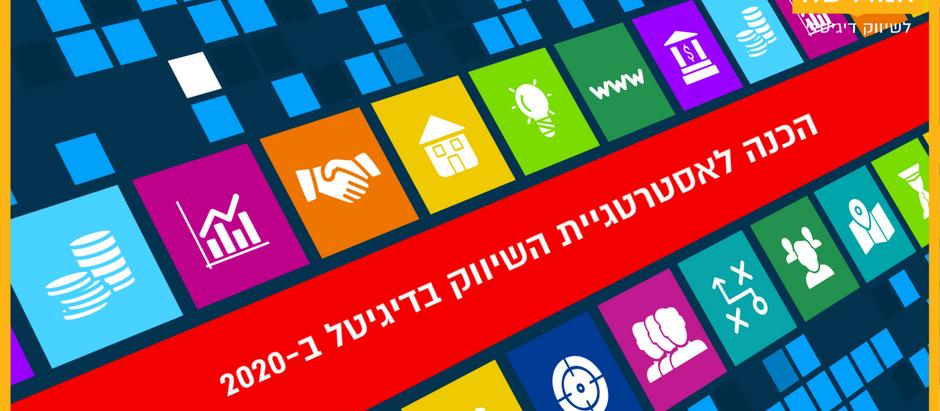 דוח על מצב הדיגיטל בעולם -הכנה לאסטרטגיית השיווק ב2020