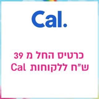 עולם הילדים הטבה ללקוחות CAL