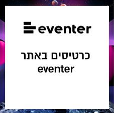 כרטיסים באתר EVENTER ספייס פנטזי