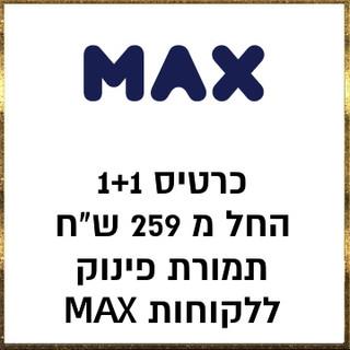 להקת סמוקי בישראל הטבה ללקוחות MAX לאומי קארד