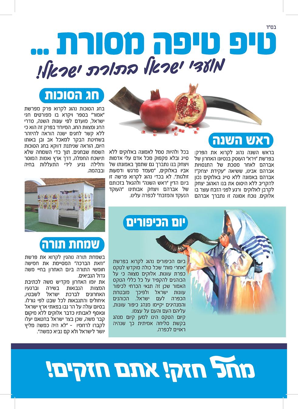 העיתון שלם_Page_6.png