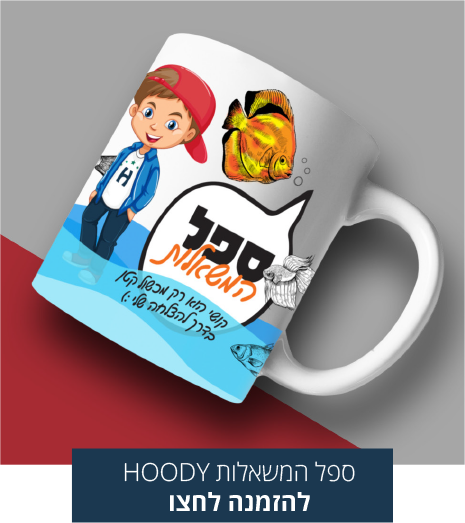 Hoody_wish_cup.png
