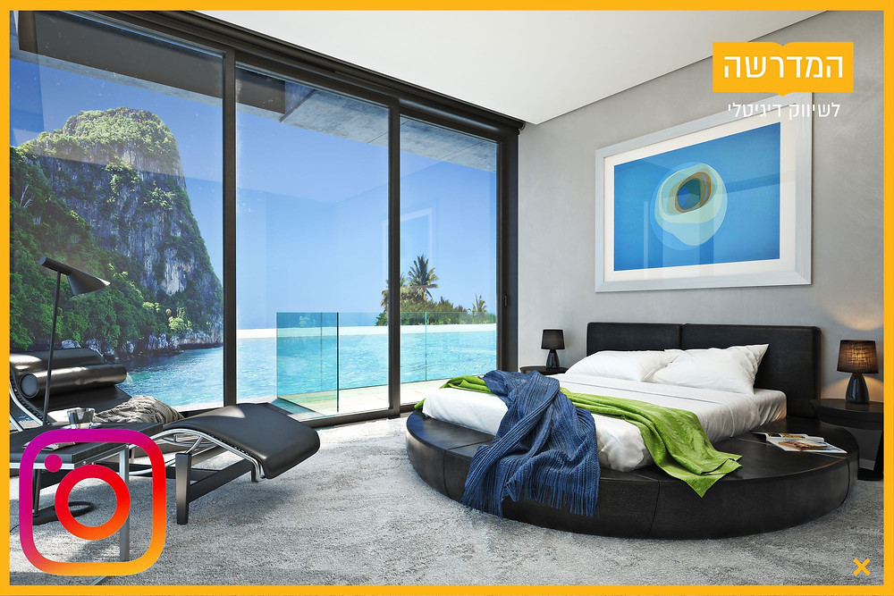 אינסטגרם - גורם מהותי בעיצוב חדרי מלון | DIFF שיווק דיגיטלי | המדרשה לשיווק דיגיטלי