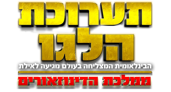 לוגו מעודכן תערוכת הלגו אילת MID-RES.png