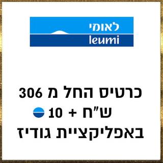 להקת סמוקי בישראל הטבה באפליקציית גודיז