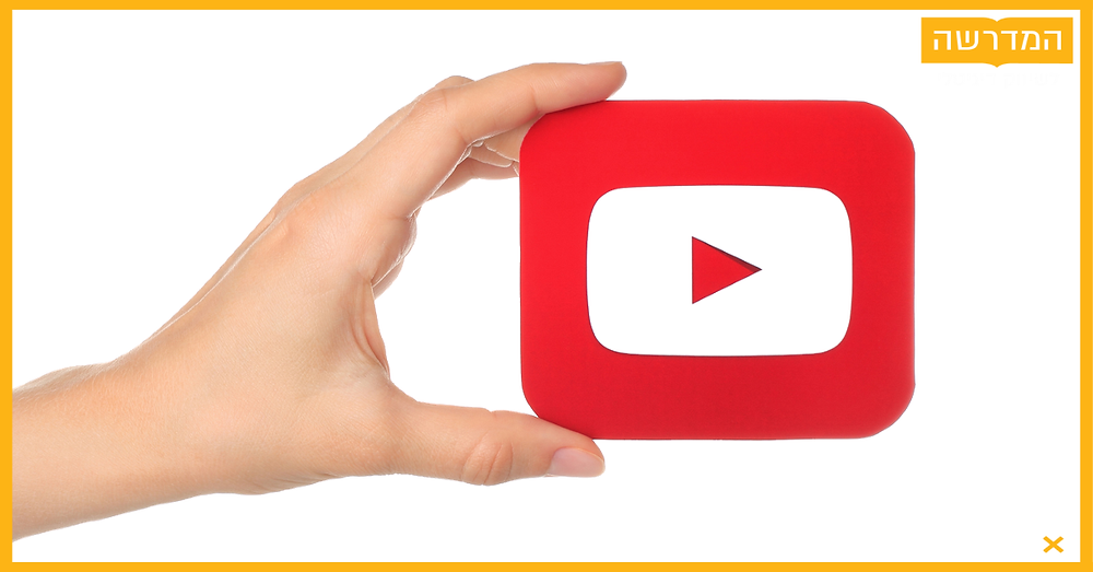 הגיע הזמן לקחת את יוטיוב ברצינות | DIFF