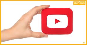 הגיע הזמן לקחת את יוטיוב ברצינות   DIFF