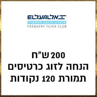 להקת סמוקי בישראל הטבה על זוג כרטיסים ללקוחות הנוסע המתמיד של אל על