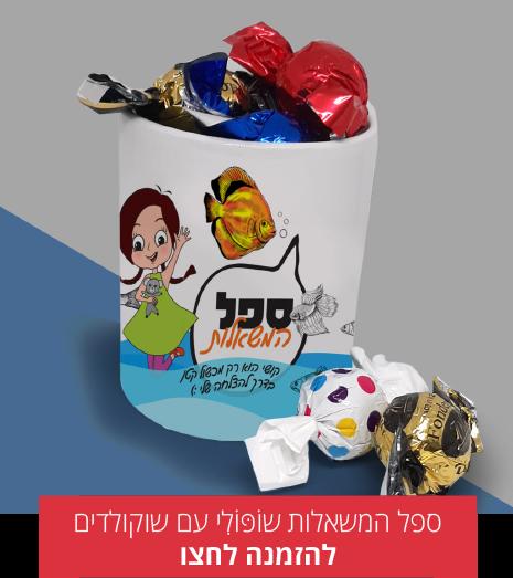 Shopoli_wish_cup-chocolate.png