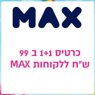 עולם הילדים הטבה ללקוחות מקס MAX