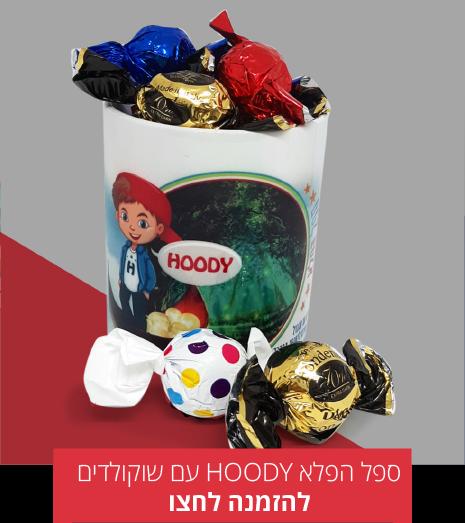 Hoody_magic_cup-chocolate.png
