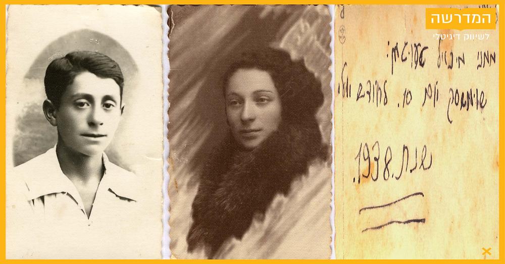 זיכרונות דיגיטליים ליום השואה | DIFF | טור דעה