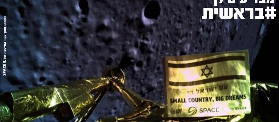 החללית בראשית כמעט נחתה על הירח