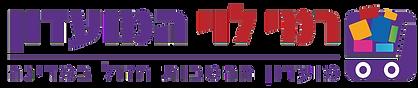 לוגו רמי לוי לשקוף לירון.png