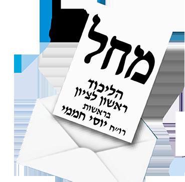 פתק הצבעה ומעטפה.png