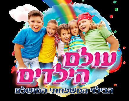 עולם הילדים הלוגו החדש לשקוף 1100.png