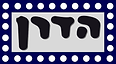 לוגו הדרן.png